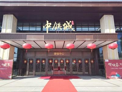 济南中铁城售楼处